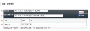 zeus_payconfig3