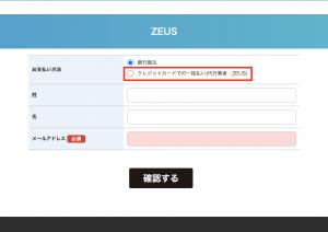 zeus_payconfig4